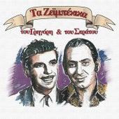 Ta Zeibekika Tou Grigori Ke Tou Stratou von Various Artists