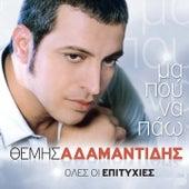 Ma Pou Na Pao de Themis Adamadidis (Θέμης Αδαμαντίδης)