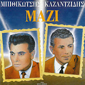 Kazadzidis - Bithikotsis Mazi by Various Artists