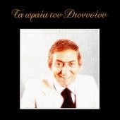 Stratos Dionisiou (Στράτος Διονυσίου):