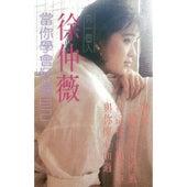 Dang Ni Xue Hui Bao Hu Zi Ji de Julia Hsu