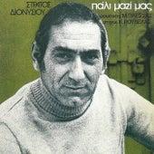Pali Mazi Mas von Stratos Dionisiou (Στράτος Διονυσίου)