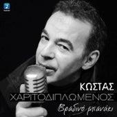 Vradino Banaki von Kostas Haritodiplomenos (Κώστας Χαριτοδιπλωμένος)