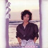 Yu Wo Gu Du de Julia Hsu