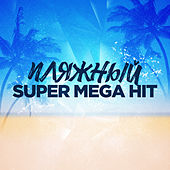 Пляжный SuperMegaHit by Various Artists