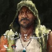 Akhret Al Shaqawa by Ahmed Mekky