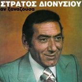 An Xanazousa von Stratos Dionisiou (Στράτος Διονυσίου)