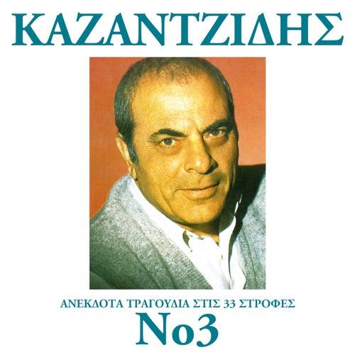 7f35463ce6 Anekdota Tragoudia Stis 33 Strofes (Vol. 3) di Stelios Kazantzidis (Στέλιος  Καζαντζίδης