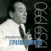 Vrehi Fotia Sti Strata Mou 1959 - 1990 30 Hronia von Stratos Dionisiou (Στράτος Διονυσίου)