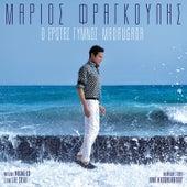 O Erotas Gymnos: Madrugada de Mario Frangoulis (Μάριος Φραγκούλης)