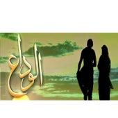 Alvida - Ost by Shafqat Amanat Ali