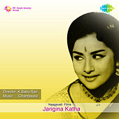 Jarigina Katha (Original Motion Picture Soundtrack) de Various Artists