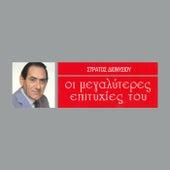 I Megaliteres Epitihies Tou Stratou Dionisiou von Stratos Dionisiou (Στράτος Διονυσίου)