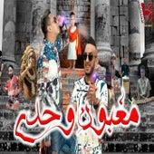 Maghboun Wahdi de Cheb Djalil