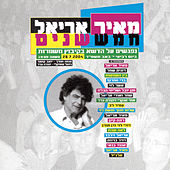 5 Years (In The mMemory of Meir Ariel) de Various Artists