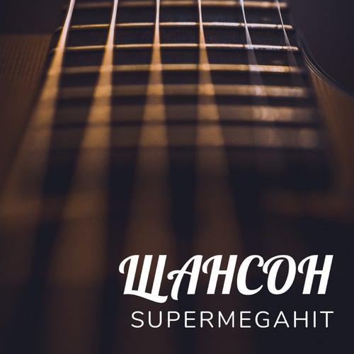 Шансон SuperMegaHit by Various Artists