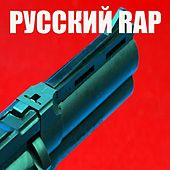 Русский Rap by Various Artists