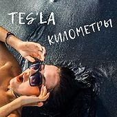 Километры by Tesla