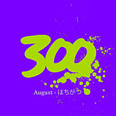 300 - August - はちがつ de Various Artists