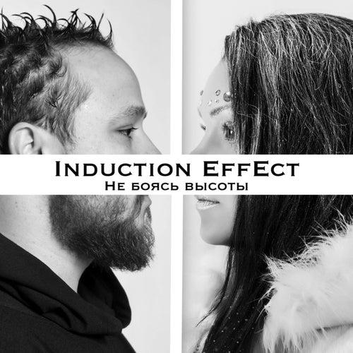 Не боясь высоты by Induction Effect