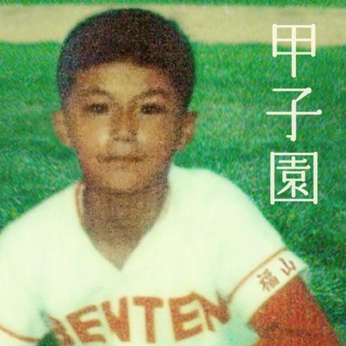 Koshien de Masaharu Fukuyama