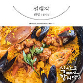 Let's Eat! 3 (Original Television Soundtrack), Pt. 5 de Taeil