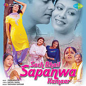 Sach Bhail Sapanwa Hamaar (Original Motion Picture Soundtrack) by Various Artists