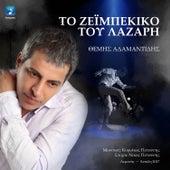 To Zeimpekiko Tou Lazari de Themis Adamadidis (Θέμης Αδαμαντίδης)