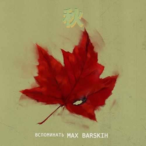 Vspominat' by Max Barskih