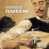 En Hordais Kai Organois von Mimis Plessas (Μίμης Πλέσσας)