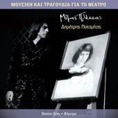 Dimitris Potamitis von Various Artists
