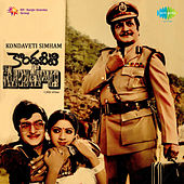 Kondaveti Simham (Original Motion Picture Soundtrack) de Various Artists