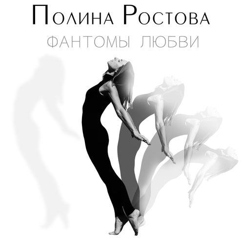 Фантомы любви by Полина Ростова