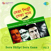 Sera Shilpi Sera Gaan, Vol. 3 by Various Artists