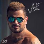Hadded by Amr Diab