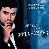 Theleis Na Ta Ftiaxoume de Matthaios Giannoulis (Ματθαίος Γιαννούλης)