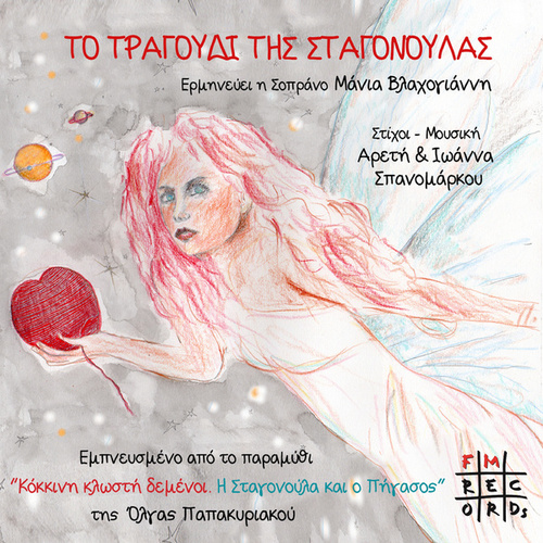 To Tragoudi Tis Stagonoulas by Spanomarkou