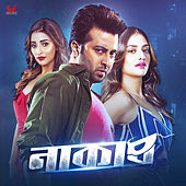 Naqaab (Original Motion Picture Soundtrack) by Various Artists