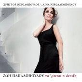 Na'rhete i anoiksi by Zoi Papadopoulou (Ζωή Παπαδοπούλου)