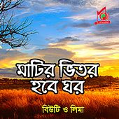 Matir Vitor Hobe Ghor von Various Artists