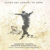 Aftos Pou Anigi Ton Horo by Manolis Lidakis (Μανώλης Λιδάκης)