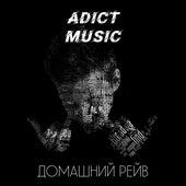 Домашний Рейв EP (House Rave EP) de ADICT