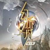 幻樂之城 Episode 6 by Various Artists