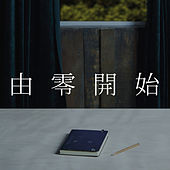 You Ling Kai Shi von Kenny Bee