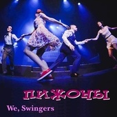 We, Swingers by Пижоны