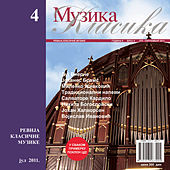 Muzika Klasika 4 - Revija Klasične Muzike 4, jul 2011. von Various Artists