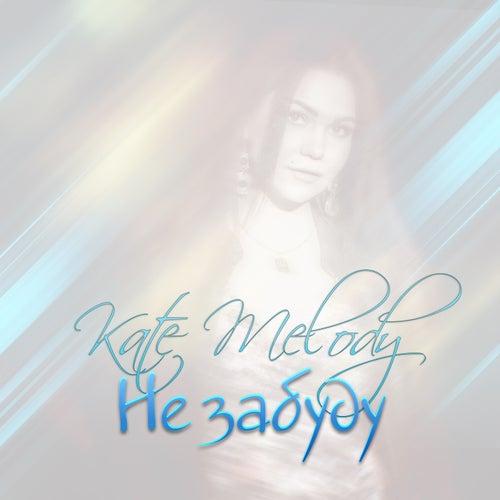 Не забуду by Kate Melody