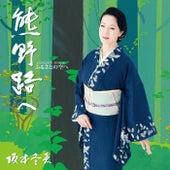 Furusatono Sorae de Fuyumi Sakamoto