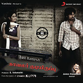 Kaavalar Kudiyiruppu by Various Artists