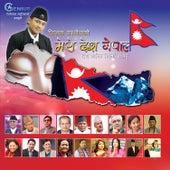 Mero Desha Nepal by Various Artists